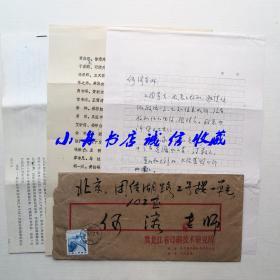 著名哲学家、美学家 陶同1984年信札带毛笔实寄封  附《老画家百人》等印刷资料两份(原中美协理事何溶同一上款)216