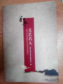 和平文艺名人(沈阳市和平区)