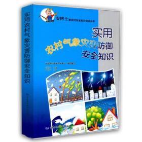 安博士新农村安全知识普及丛书:实用农村气象灾害防御安全知识