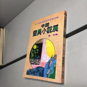 中国灵异小说展 【 9品 +++ 正版现货 自然旧 实图拍摄 看图下单】