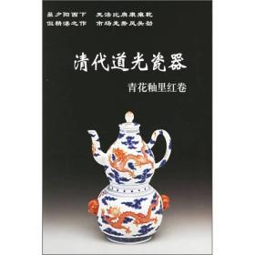 清代乾隆瓷器:青花釉里红卷
