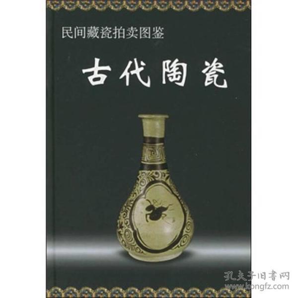 民间藏瓷拍卖图鉴:古代陶瓷