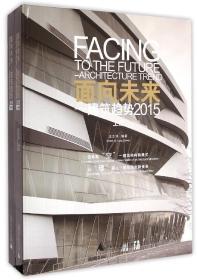 面向未来--建筑趋势(2015上下)(精)