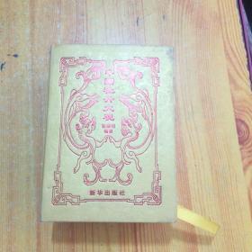 中国牡丹大观(牡丹品种部:第一卷、第二卷+宋代卷 3本合售) 带盒