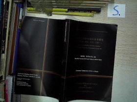 南太平洋から见る日本研究——歴史、政治、文学、芸术——Japanese Studies Down Under: History, Politics, Literature and Art(16开)