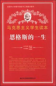 马克思主义学生读本:恩格斯的一生