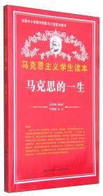 马克思主义学生读本:马克思的一生