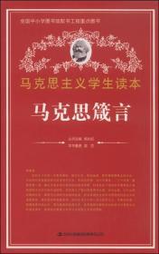 马克思主义学生读本:马克思箴言