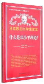 马克思主义学生读本:什么是邓小平理论?