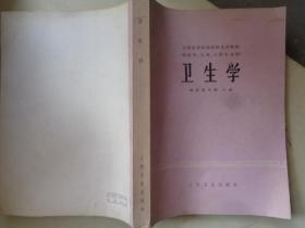 卫生学(湖南医学院 主编)