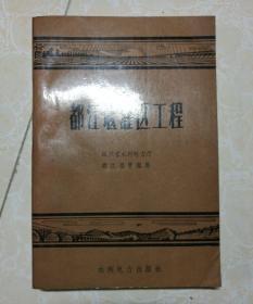 都江堰灌区工程