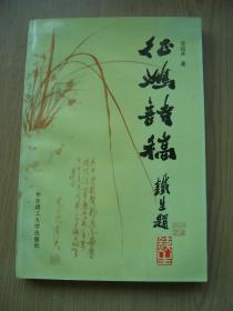 征鸿诗稿 ( 上海市政协副主席.诗人范达夫 签名)***大32开.品相好.【P--5】
