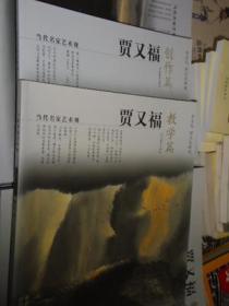 当代名家艺术观 贾又福(教学篇、创作篇两册)