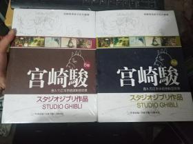 宫崎骏独家手绘珍藏集A卷九五品、B卷未拆封(两册合售)