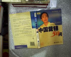 中国营销50问