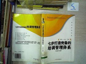 七步打造完备的培训管理体系.*