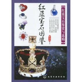 红蓝宝石图鉴:红蓝宝石鉴赏与选购