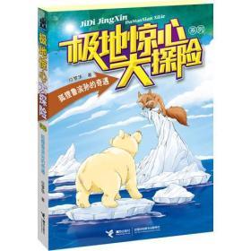 极地惊心大探险:狐狸鲁滨孙的奇遇