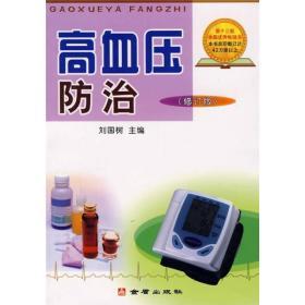 高血压防治(修订版)