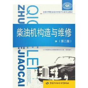 柴油机构造与维修(第二版)