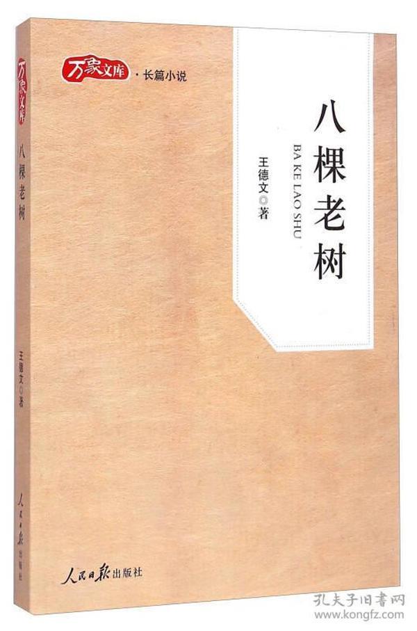 万象文库·长篇小说:八棵老树