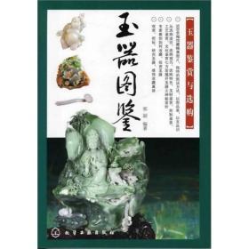 玉器图鉴:玉器鉴赏与选购