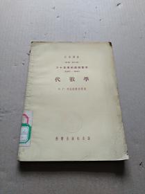 三十年来的苏联数学1917-1947:代数学(馆藏书)