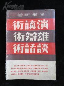 民国36版《演讲术、雄辩术、谈话术》全一厚册