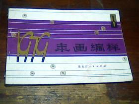 1979年黑龙江年画缩样1  包邮挂刷