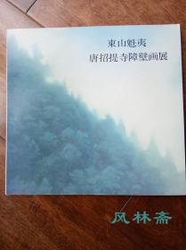 东山魁夷 唐招提寺障壁画展 一二期两册 16开全彩