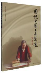 图说中国书画装裱(经典版)