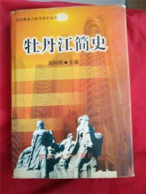 牡丹江简史