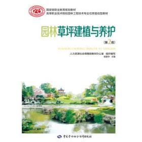 园林草坪建植与养护 (第二版)