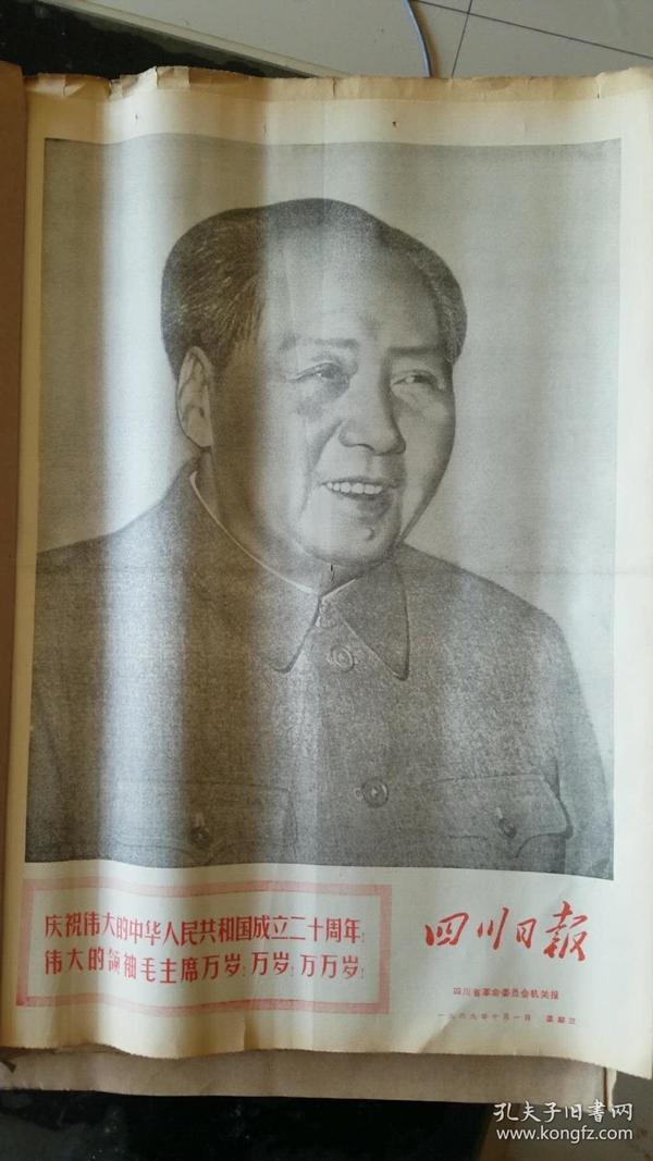 四川日报合订本1969年10月(如果要100本以上的按半价出售,可以议价)