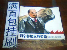 列宁参加义务劳动连环画