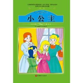 世界少年儿童文学名著—小公主