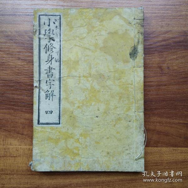 和刻本《 小学修身书字解》卷四  明治14年(1881 年)   原亮三郎出版