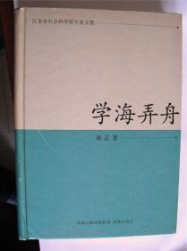 学者陈辽教授签赠乔生本《学海弄舟》 品相好 凤凰出版社初版初印(硬精装)