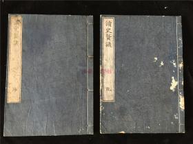 较稀见仙台和刻本《读史赘议》2册2卷全,写刻精美。竹堂斋藤先生著。嘉永癸丑年刊刻。