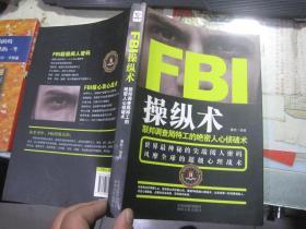 FBI操纵术
