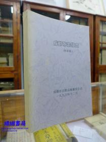 成都市宗教志(终审稿)
