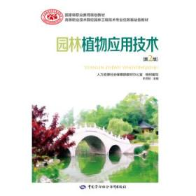 园林植物应用技术 (第二版)