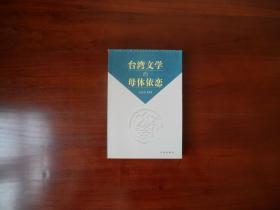 台湾文学的母体依恋