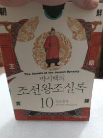 韩文原版《朝鲜王朝实录》第十册