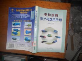 电动滚筒设计与选用手册