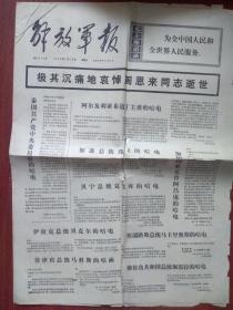 解放军报1976年1月13日毛主席语录,哀悼周恩来,各国唁电,(详见说明)