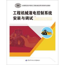 工程机械液电控制系统安装与调试