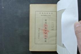 【民国版】近代工业社会的病理(社会科学丛书)