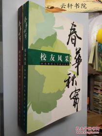 春华秋实 校园风采第一 二辑 两本合售