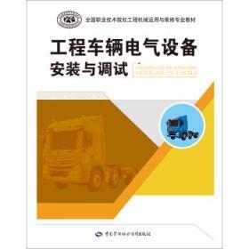 工程车辆电气设备安装与调试
